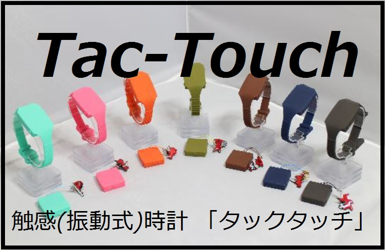 Tac-Touch (タック・タッチ)