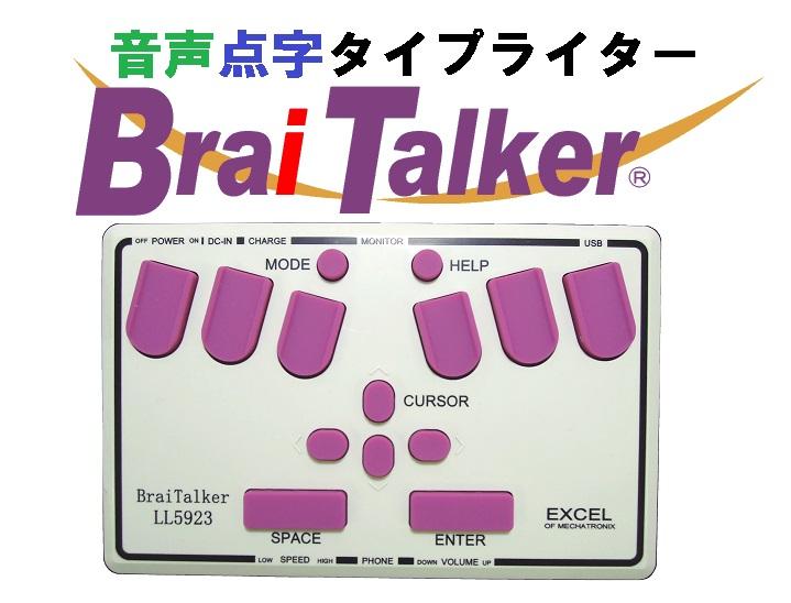 BraiTalker(ブライトーカー)