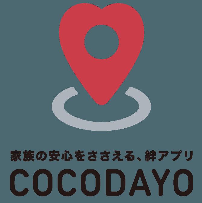 災害時、家族の居場所や安否を瞬時に共有する防災アプリ「ココダヨ」