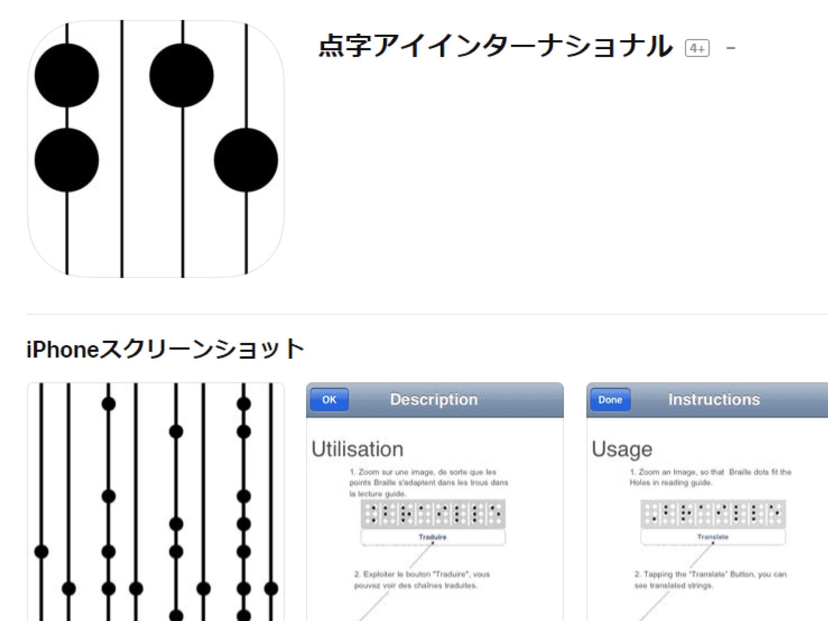 点字アプリ「Braille Eye International(てんじ すきゃん)」