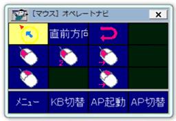 肢障害者向けWindows操作支援「オペレートナビTT」
