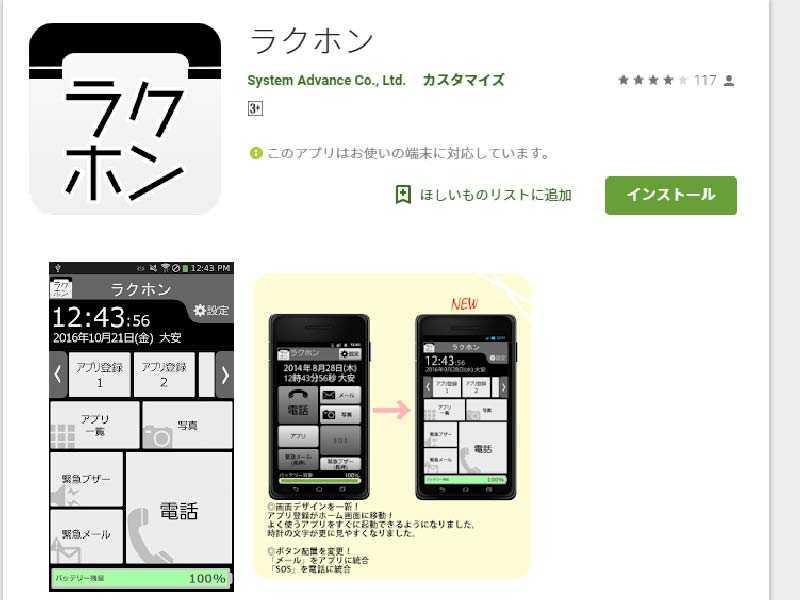 シニア向けスマホ簡単操作アプリ「ラクホン」