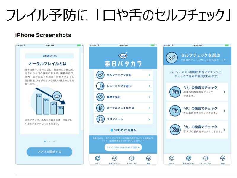 フレイル予防アプリ「毎日パタカラ」