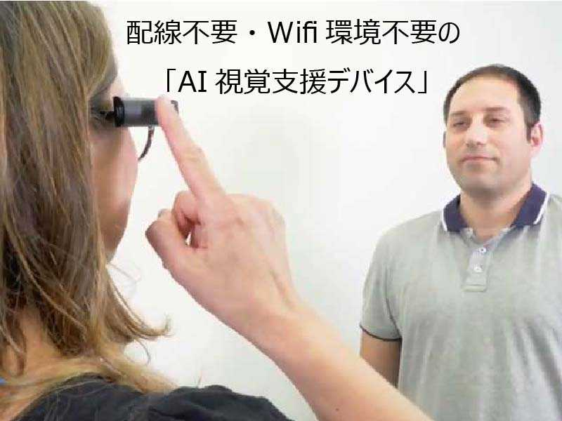 AIで視覚支援「オーカムマイアイ2」 メガネがスマートグラスへ