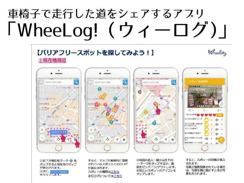 車いすで走行した道をシェアするアプリ「ウィーログ」