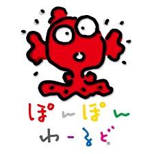 重度知的障害を伴う発達障害児・者等対象のゲームアプリ「ぽんぽんわーるど金魚すくい」