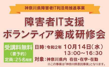 【開催済】障害者IT支援ボランティア養成研修会